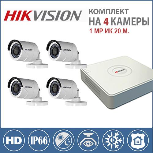 Эконом HD 4 камеры для дачи