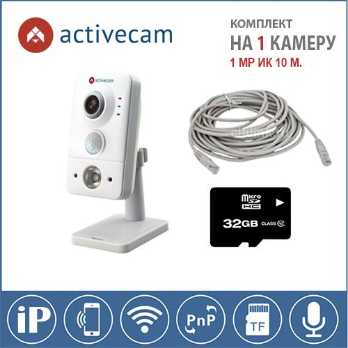 Комплект на 1 IP видеокамеру ActiveCam c Wi-Fi