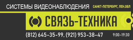 Видеонаблюдение СПб. Продажа и установка видеонаблюдения