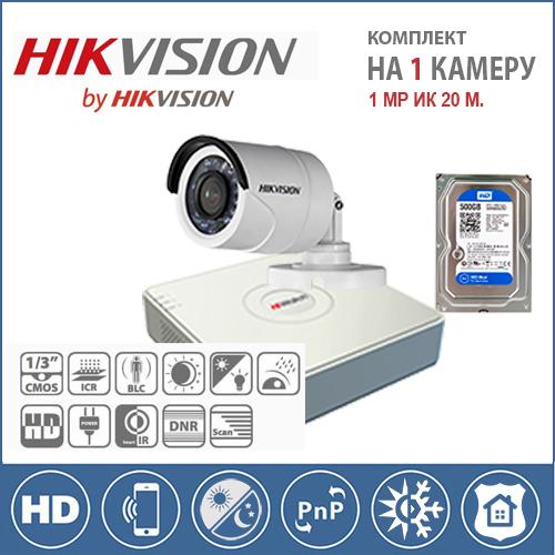 Видеонаблюдение HD для улицы 1+