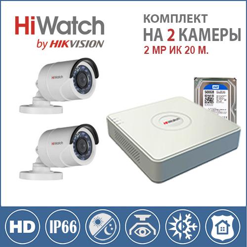 Комплект видеонаблюдения для улицы на 2 камеры